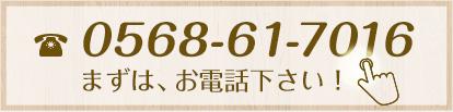 まずはお電話下さい。電話番号0568-61-7016