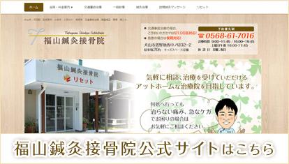 福山鍼灸接骨院公式サイトへ