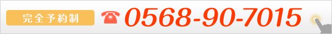 予約電話はこちら→0568-90-7015