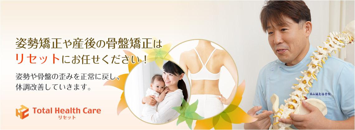 姿勢矯正や産後の骨盤矯正はお任せください!姿勢や骨盤の歪みを正常に戻し、体調改善していきます。
