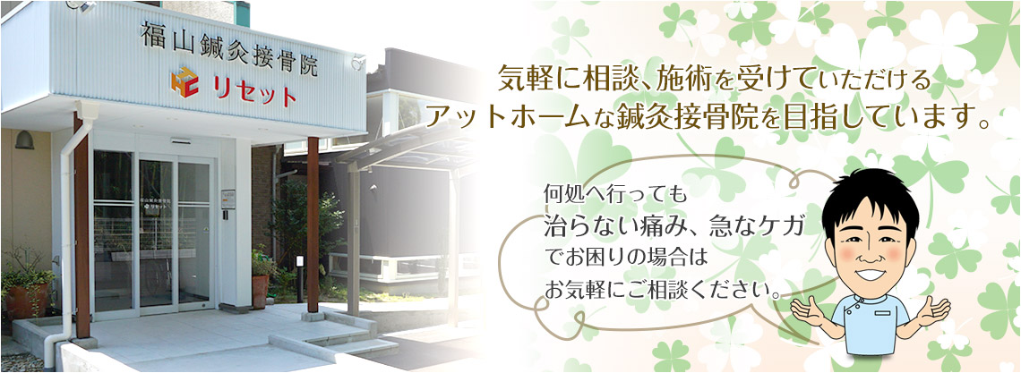 犬山市で気軽に相談、治療を受けていただけるアットホームな治療院を目指しています。
